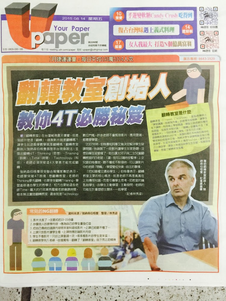 Taiwan Article - Cover 8-14-15